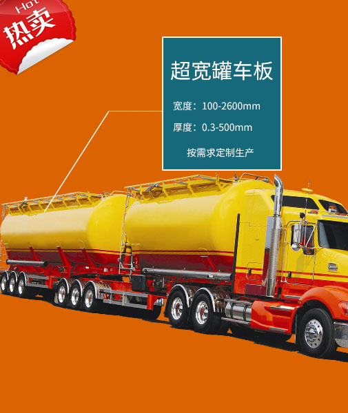 安(an)全的罐車(che)鋁(lv)板采(cai)用5083鋁(lv)板